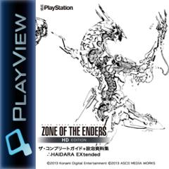ZONE OF THE ENDERS HD EDITION ザ・コンプリートガイド+設定資料集∴HAIDARA EXtended ジャケット画像