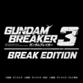 ガンダムブレイカー3 BREAK EDITION