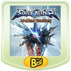 ソウルキャリバー Broken Destiny PSP® the Best ジャケット画像