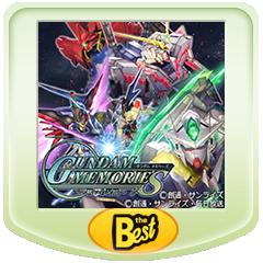 ガンダムメモリーズ ~戦いの記憶~ PSP® the Best ジャケット画像