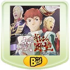 機動戦士ガンダム 新ギレンの野望 PSP® the Best ジャケット画像
