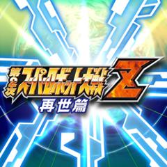 第2次スーパーロボット大戦Z 再世篇 PSP® the Best ジャケット画像