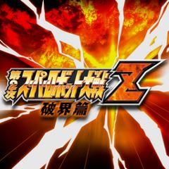 第2次スーパーロボット大戦Z 破界篇 PSP® the Best ジャケット画像