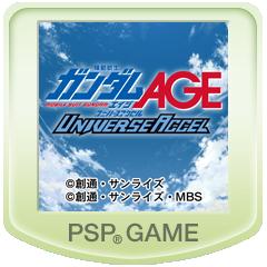 機動戦士ガンダムAGE ユニバースアクセル ジャケット画像