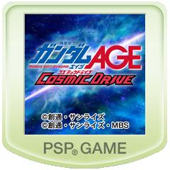 機動戦士ガンダムAGE コズミックドライブ ジャケット画像