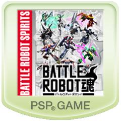 バトルロボット魂 ジャケット画像