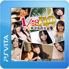 AKB1/149 恋愛総選挙 ジャケット画像