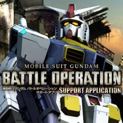 機動戦士ガンダム バトルオペレーション サポートアプリ ジャケット画像