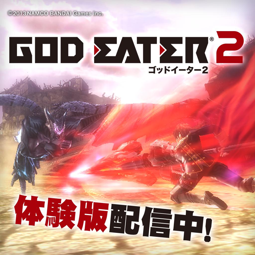 GOD EATER 2 体験版