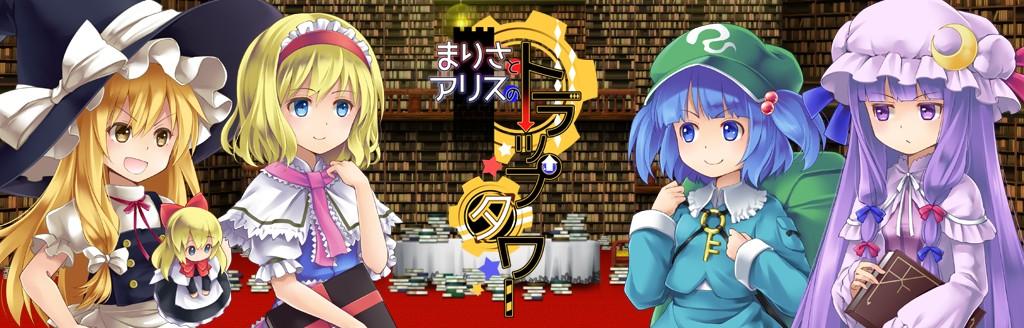 まりさとアリスのトラップタワー