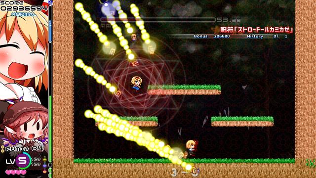 ヨイヤミドリーマー ゲーム画面9