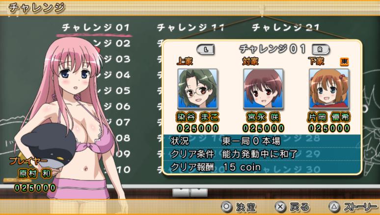 『咲-Saki-全国編Plus』ゲーム画面