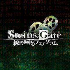 STEINS;GATE 線形拘束のフェノグラム ジャケット画像