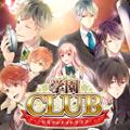 学園CLUB~ヒミツのナイトクラブ~