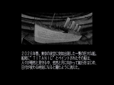 サイレントメビウス CASE:TITANIC ゲーム画面3