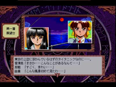 サイレントメビウス CASE:TITANIC ゲーム画面6