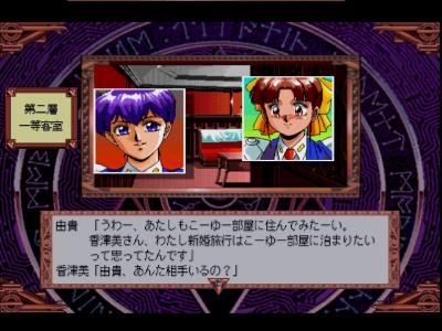 サイレントメビウス CASE:TITANIC ゲーム画面10