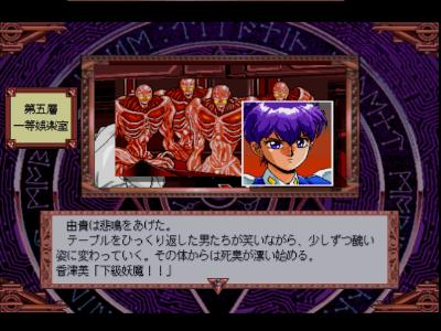 サイレントメビウス CASE:TITANIC ゲーム画面13