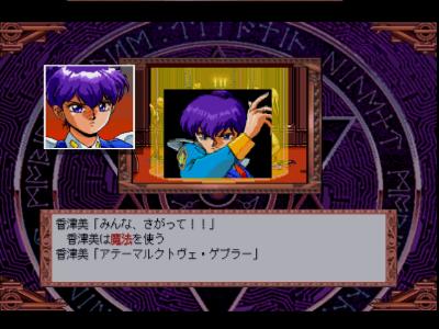サイレントメビウス CASE:TITANIC ゲーム画面15