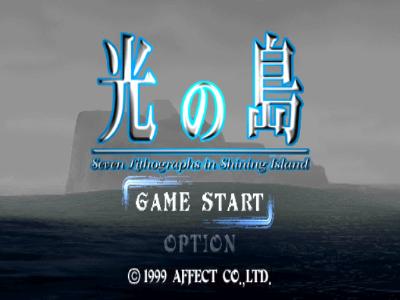 光の島 ゲーム画面1