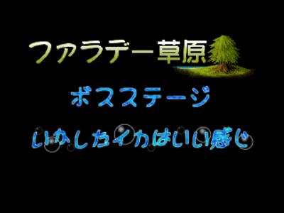ピックスの大冒険 ゲーム画面10