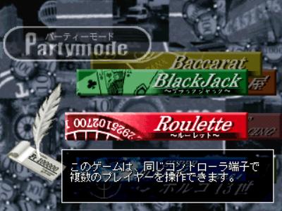 華麗なるカジノクラブ DOUBLE DRAW 幼稚園外伝 ゲーム画面2