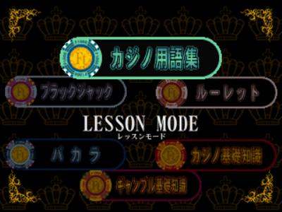 華麗なるカジノクラブ DOUBLE DRAW 幼稚園外伝 ゲーム画面4