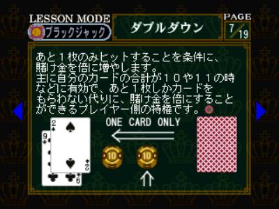 華麗なるカジノクラブ DOUBLE DRAW 幼稚園外伝 ゲーム画面5