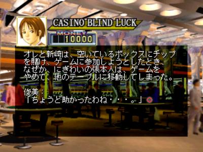 華麗なるカジノクラブ DOUBLE DRAW 幼稚園外伝 ゲーム画面6