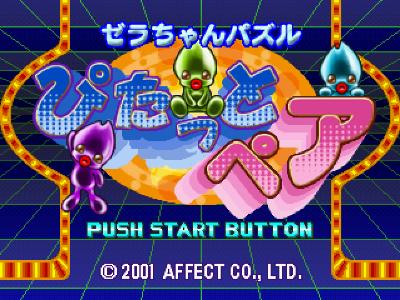 ぴたっとペア ゼラちゃんパズル ゲーム画面1