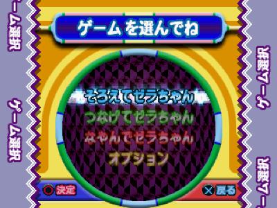 ぴたっとペア ゼラちゃんパズル ゲーム画面2