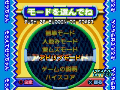 ぴたっとペア ゼラちゃんパズル ゲーム画面6