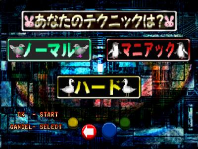 パカパカパッション 2 ゲーム画面2