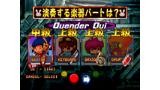 パカパカパッション 2 ゲーム画面3