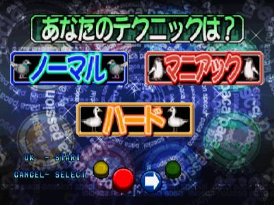 パカパカパッション スペシャル ゲーム画面2