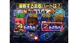 パカパカパッション スペシャル ゲーム画面3