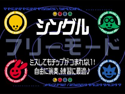 パカパカパッション スペシャル ゲーム画面10