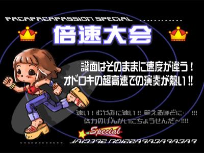 パカパカパッション スペシャル ゲーム画面11
