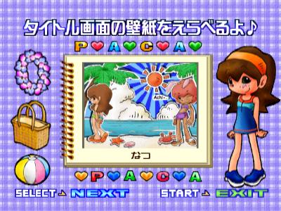 パカパカパッション スペシャル ゲーム画面15