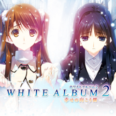 WHITE ALBUM2 幸せの向こう側 AQUAPRICE2800 ジャケット画像