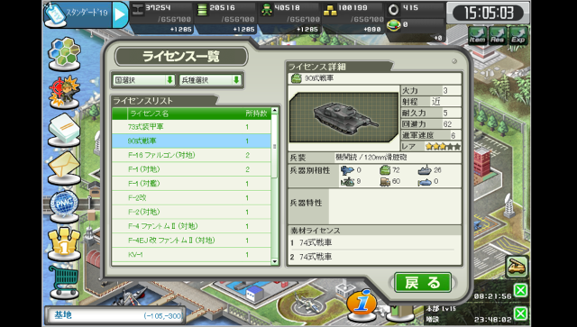 大戦略WEB ゲーム画面3
