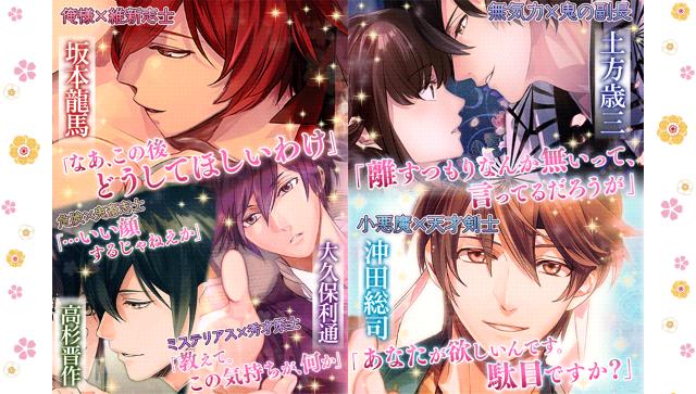 イケメン幕末◆運命の恋 華の都と恋の乱 ゲーム画面2