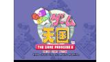 GUNばれ!ゲーム天国 ゲーム画面1