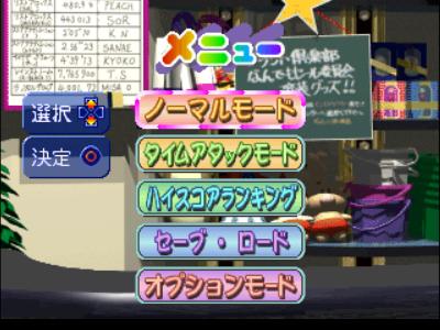 GUNばれ!ゲーム天国 ゲーム画面2
