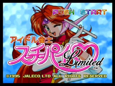 アイドル雀士スーチーパイ Limited ゲーム画面1