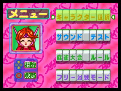 アイドル雀士スーチーパイ Limited ゲーム画面2