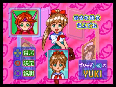アイドル雀士スーチーパイ Limited ゲーム画面3