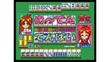 アイドル雀士スーチーパイ Limited ゲーム画面6
