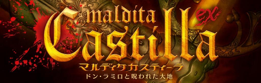 マルディタカスティーラ-ドン・ラミロと呪われた大地-