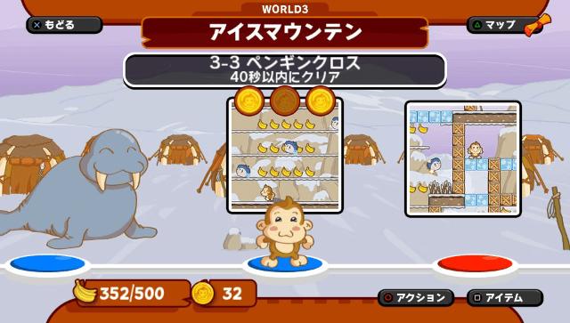 BABOON! ゲーム画面7